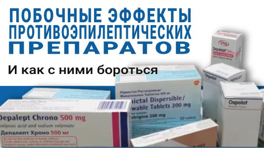 Побочные эффекты препаратов