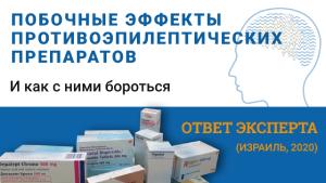 Побочные эффекты противоэпилептических препаратов