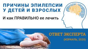 Причины эпилепсии у детей и взрослых