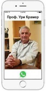 Онлайн-консультация детского эпилептолога - Профессор Ури Крамер