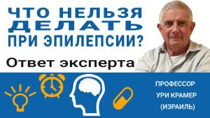 Что нельзя и противопоказано при эпилепсии. Ограничения и запреты