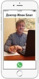 Консультация эпилептолога для взрослых онлайн - доктор Илан Блат
