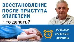 Восстановление после приступа эпилепсии у ребенка или взрослого