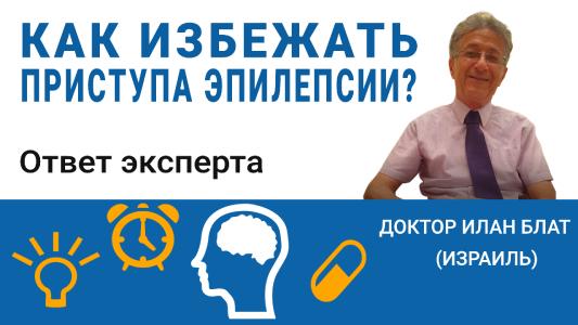 Как избежать приступа эпилепсии