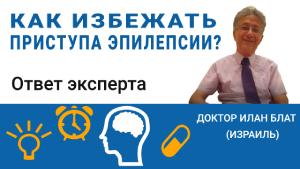 Как избежать приступа эпилепсии у ребенка или взрослого