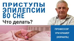 Приступы эпилепсии во сне у детей и взрослых