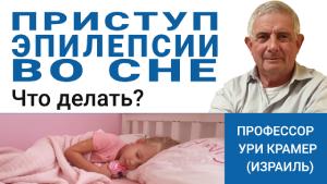 Приступы эпилепсии во сне у детей