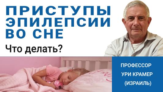 Приступ эпилепсии во сне
