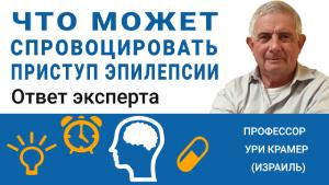 Что может спровоцировать приступ эпилепсии у ребенка или взрослого