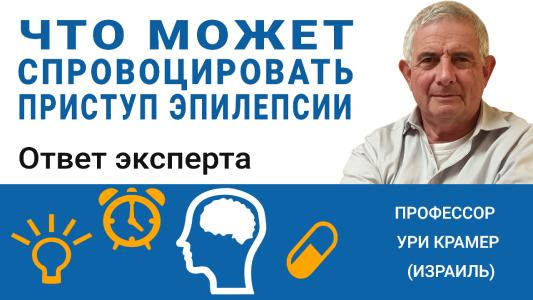 Что может спровоцировать приступ эпилепсии