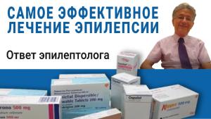 Самое эффективное лечение и средство от эпилепсии