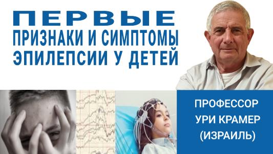 Первые признаки и симптомы эпилепсии у детей после приступа эпилепсии