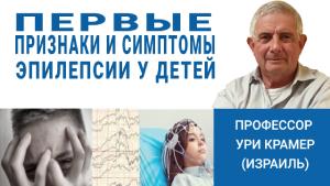 Первые признаки эпилепсии у детей