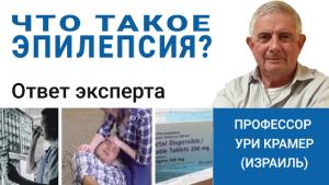 Что такое эпилепсия? Ответ эксперта-эпилептолога