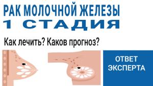 Рак груди 1 стадия. Какое лечение? Каков прогноз?