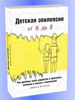 Книга Детская эпилепсия от А до Я
