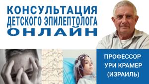 Онлайн консультация детского врача эпилептолога профессор Ури Крамер