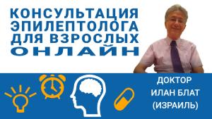 Онлайн консультация эпилептолога для взрослых доктор Илан Блат