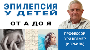 Эпилепсия у детей. Советы детского эпилептолога для родителей