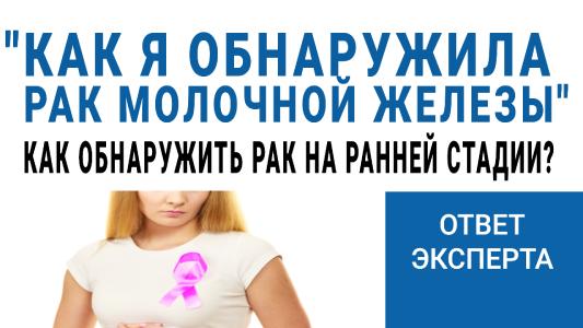 как я обнаружила рак молочной железы