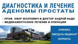 Лечение аденомы простаты в Израиле, Операция и отзывы