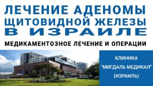 Лечение аденомы щитовидной железы в Израиле. Операция и отзывы