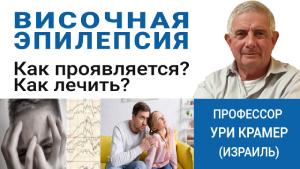 Височная эпилепсия у детей и взрослых