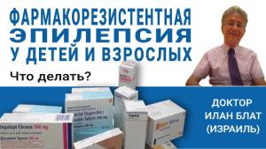 ФармакоРезистентная эпилепсия