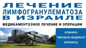 Лечение лимфогранулематоза в Израиле