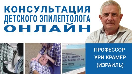 Консультация детского эпилептолога онлайн