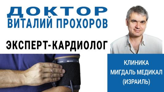 Доктор Виталий Прохоров