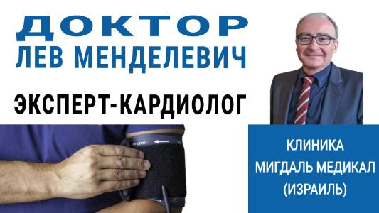 Доктор Лев Менделевич – эксперт-кардиолог