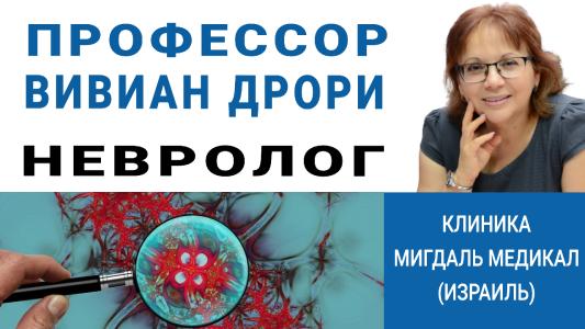 Профессор Вивиан Дрори – невролог