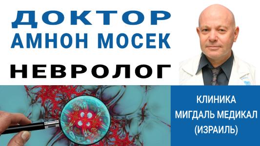 Доктор Амнон Мосек – невролог