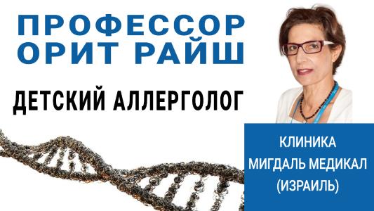 Профессор Орит Райш - специалист по генетике