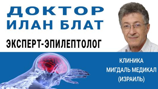 Доктор Илан Блат