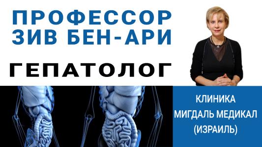 Профессор Зив Бен-Ари – гепатолог