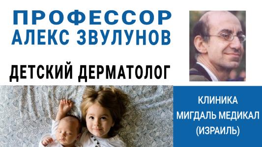 Профессор Алекс Звулунов – детский дерматолог