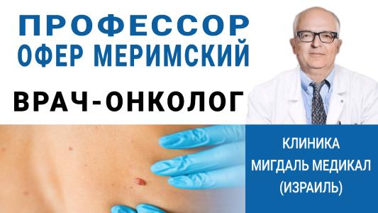 Профессор Офер Меримский – онколог