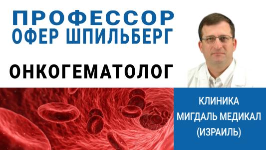 Профессор Офер Шпильберг – онкогематолог