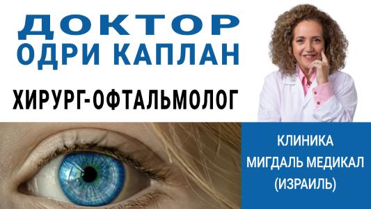 Доктор Одри Каплан