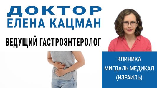 Доктор Елена Кацман - Ведущий гастроэнтеролог