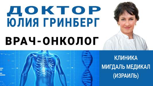Доктор Юлия Гринберг