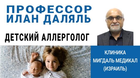 Профессор Илан Даляль детский аллерголог