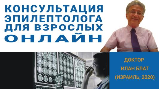 консультация эпилептолога для взрослых онлайн