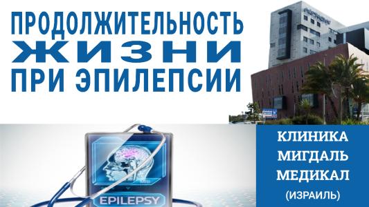 Продолжительность жизни при эпилепсии